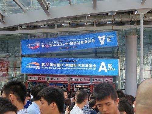 (写真2)入場者であふれる広州モーターショー会場の入口付近