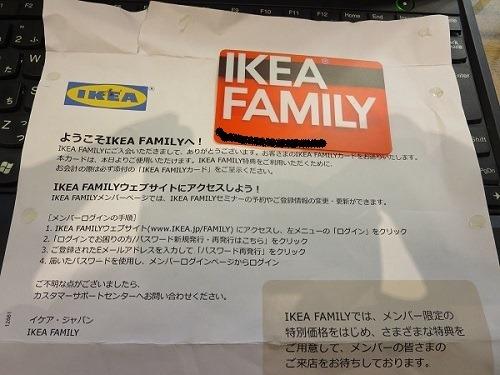 (写真1)IKEA FAMILYの会員カード、とてもシンプルなデザイン