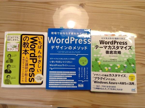 (写真2)WordPressでの作成からカスタマイズまで理解できる