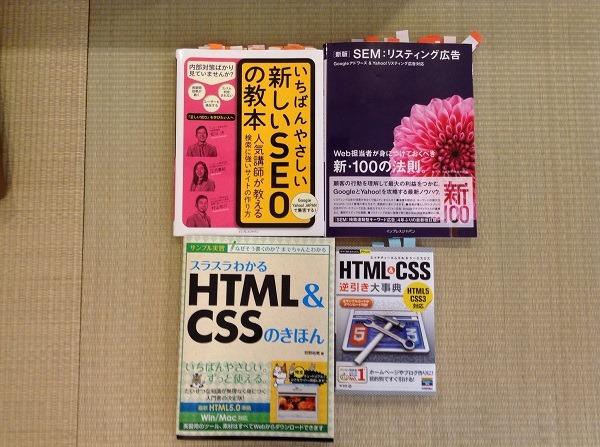 (写真3)HTMLを知っているとSEO(検索エンジン最適化)に役立つ