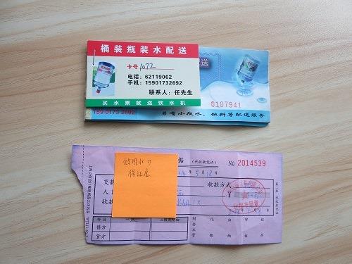 (写真4)飲用水の回数券(1枚20元、計200元)と空ボトル40元の保証金支払証明