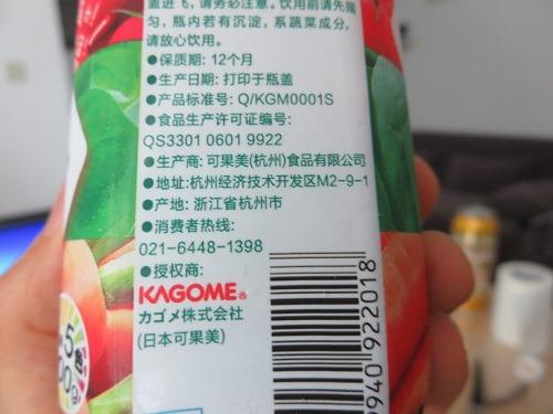 (写真2)ローソンで購入した280mlの野菜生活、浙江省杭州市で生産している
