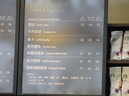 (写真1)中国スターバックスの店頭メニュー、ショートサイズがない?!