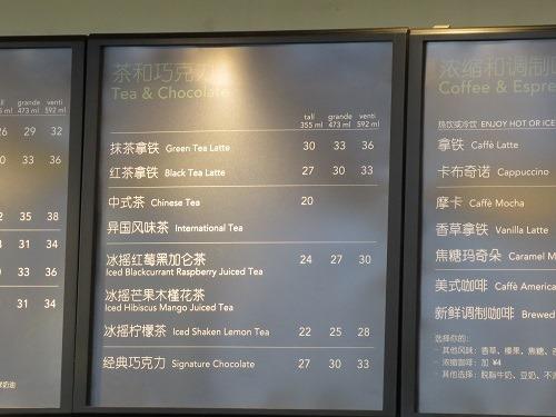 (写真2)やはりショートサイズがない、スターバックス(中国)の店頭メニュー
