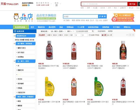 (写真5)中国で日本食品が購入できる品店(ピンストア)