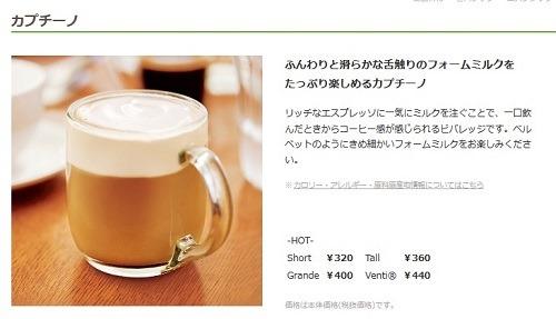 (写真3)スターバックス(日本)の公式ホームページより(カプチーノ)