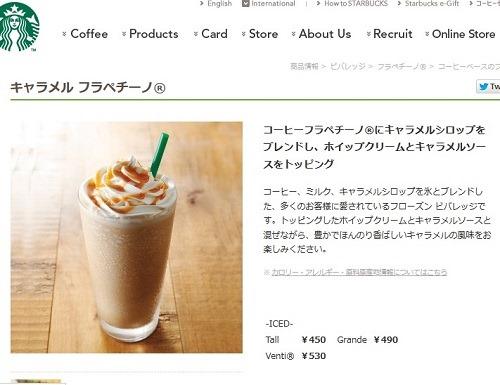 (写真5)スターバックス(日本)の公式ホームページより(キャラメルフラペチーノ)