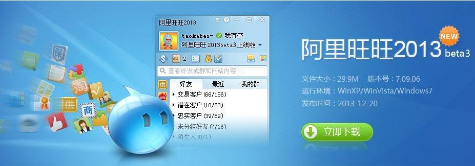 (写真4)タオバオで利用されているチャットソフト「阿里旺旺」