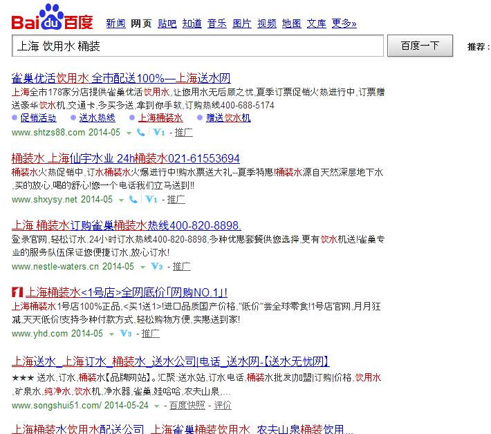 (写真2)百度(Baidu)の「上海 飲用水 桶装」検索結果、飲用水代理店がでてくる