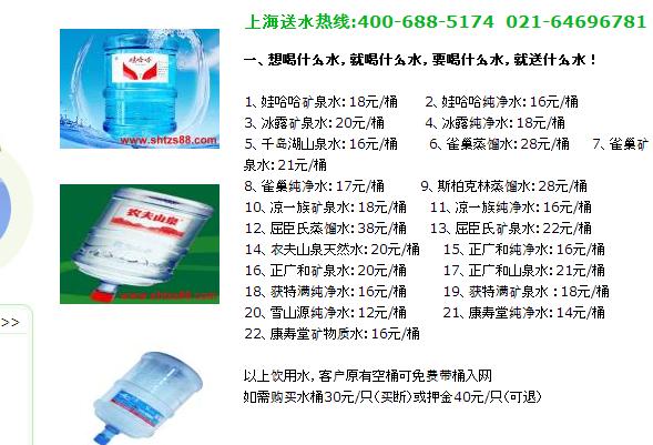 (写真3)19リットルの飲用水の価格表(2014年5月時点)