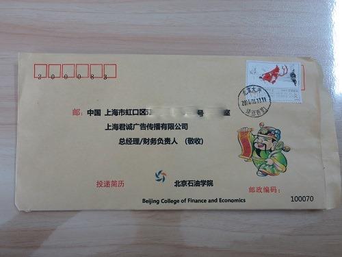 (写真3)北京石油学院から送付されてきた「履歴書在中」の送付物