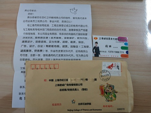 (写真4)封筒の中身、北京から送付されているものの上海の会社のDM