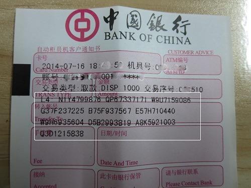 (写真2)紙幣番号を印字したレシート(取引記録)、白枠の英数字が紙幣番号