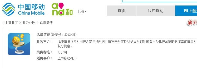 (写真1)中国移動(上海)の「話費信使」(通話料メッセンジャー)の画面