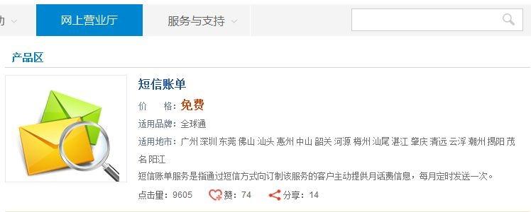 (写真2)中国移動(広東)の「短信账単」、公式ホームページより