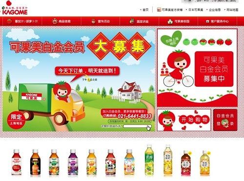 (写真1)カゴメの直販サイト、一目見てカゴメのサイトとわかる赤色のサイト
