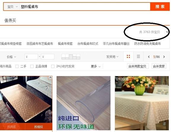 (写真6)「ビニールテーブルクロス」だけで4千件近い商品が販売されている