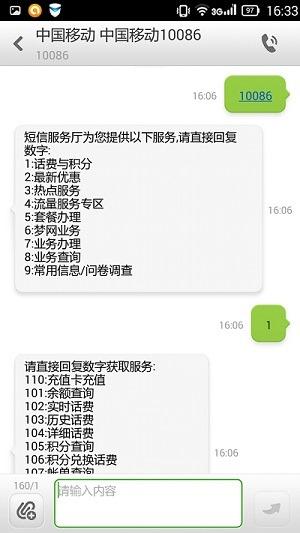 (写真3)中国移動(10086)宛に「10086」を発信する