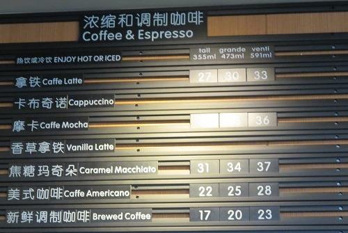 (写真8)中国の店頭メニューにはショートサイズが記載されていない(上海市内)
