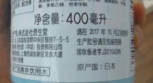 (写真4)「原産国:日本」、資生堂の肌水は日本から輸入している