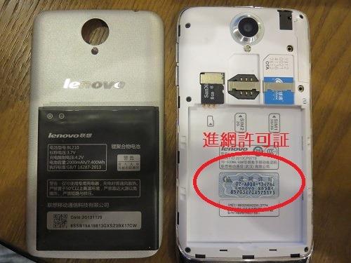 (写真2)レノボ(Lenovo)S658tのバッテリーの裏に貼られた進網許可証