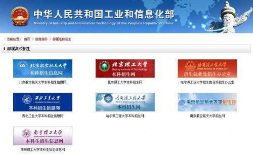 (写真1)工業和信息化部の公式ホームページで所属大学を宣伝している