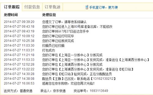 (写真4)京東商城(JD.com)で確認できる発注状況