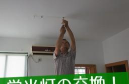 20140802weixiu