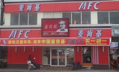 (写真3)ケンタッキーフライドチキン(KFC)も「買一送一」で集客