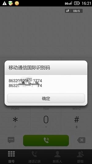 (図4)「*#06#」で確認できるIMEI番号(画像は一部加工)