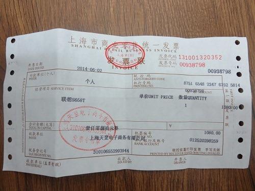 (写真4)スマートフォンを購入したときに入手した発票