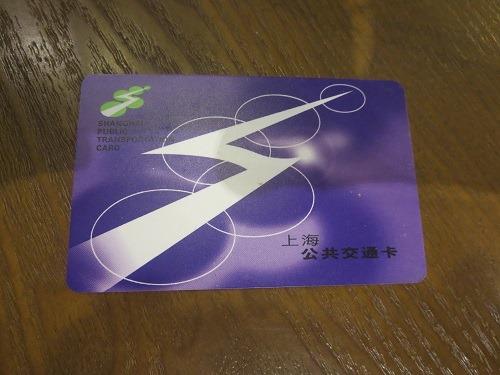 (写真1)上海市内の地下鉄やバスで利用できる「上海公共交通カード」