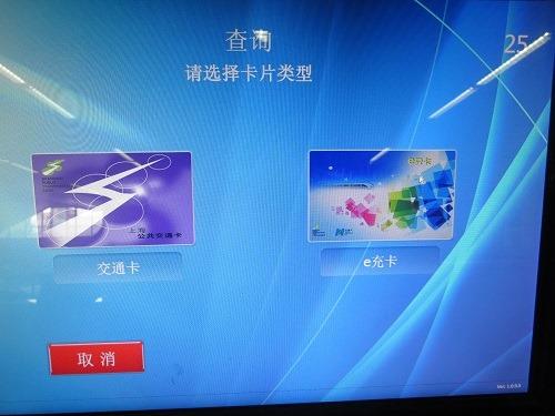(写真4)左側の「交通カード」を選択する