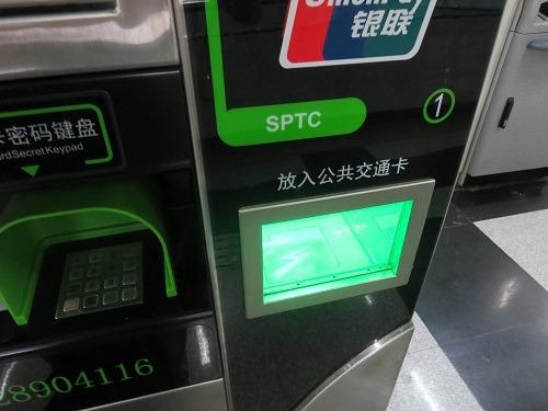 (写真5)上海公共交通カードを入れるところが緑色に光る