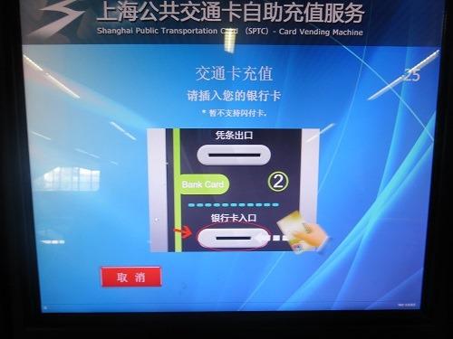 (写真8)上記の画面は銀行カード(銀聯カード)を選択した場合