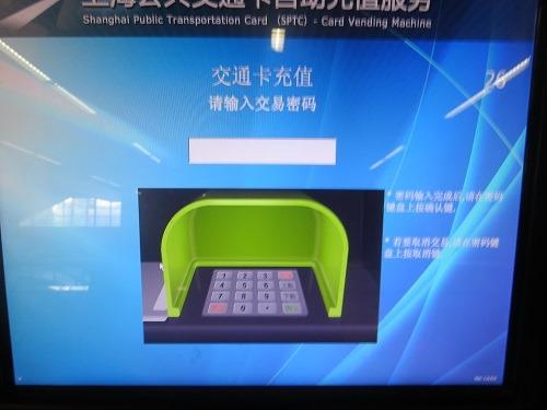 (写真9)銀行カードのパスワード入力画面