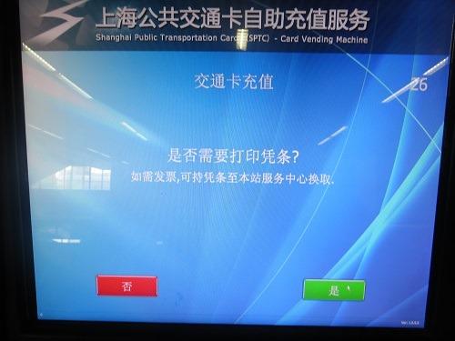 (写真11)領収書を打ち出す場合は緑色(右側)のボタンを押す