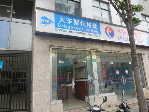 (写真2)列車の切符を販売している販売代理店(上海市内)