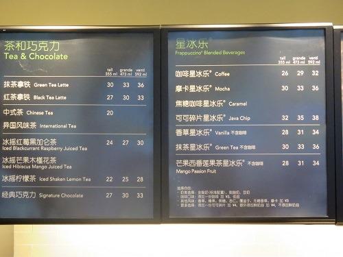 (写真3)ショートサイズが記載されていない店頭メニュー(浙江省義烏市内)