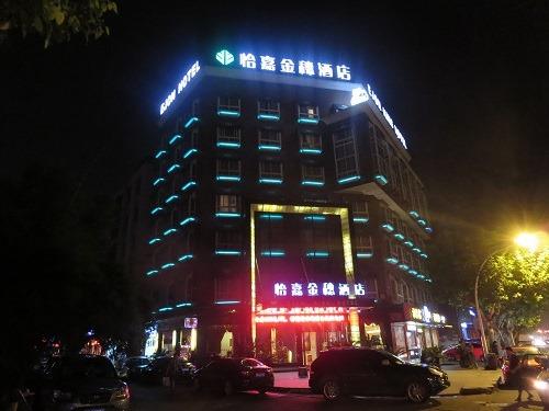 (写真1)怡嘉金穂酒店の外観のようす、ライトアップが不思議な感じ