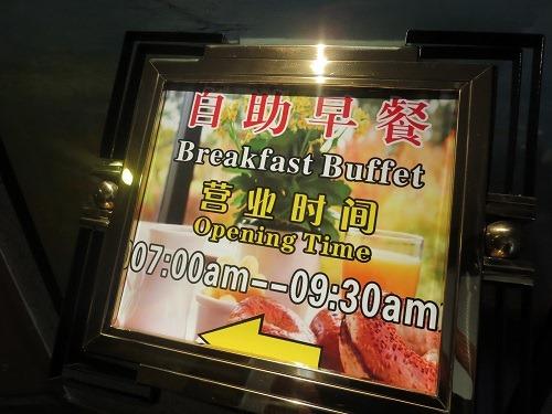 (写真6)朝7時から9時半まで利用可能、なぜか6階に食堂がある