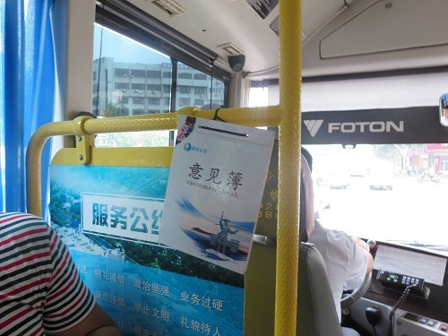 (写真4)義烏(イーウー)のバスに設置されている「意見簿」