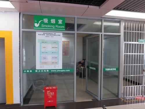 (写真8)卸売市場のなかの喫煙室、喫煙室のまえには消火器も用意されている