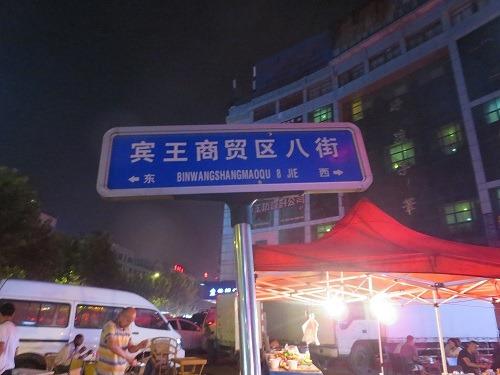 (写真4)賓王商貿区八街の標識
