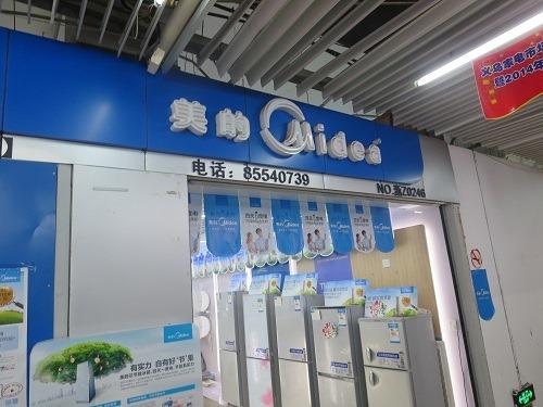 (写真3)家電量販店に入っている美的(Midea)の代理店