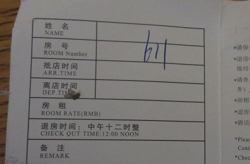 (写真10)ルームカードをいれる紙のケース、チェックアウトは12時?