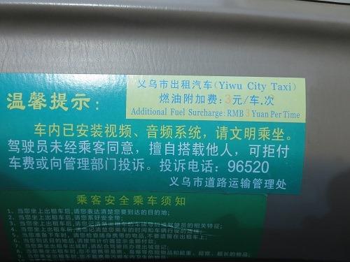 (写真6)義烏(イーウー)市内のタクシーのなかに掲示されている注意書き
