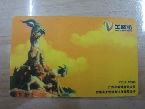 (写真2)広東省の広州市で流通している「羊城通」