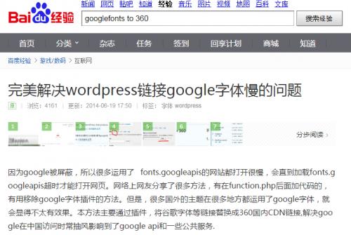 (写真1)百度経験で紹介されているWordPressの課題解決
