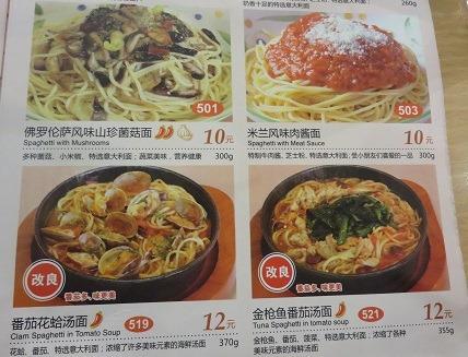 (写真3)スパゲティ10元(約170円)から、とにかく安い